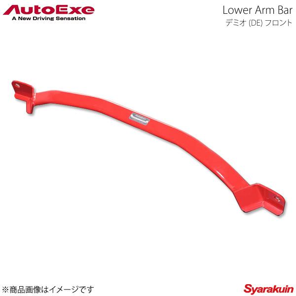AutoExe オートエグゼ Lower Arm Bar ロアアームバー フロント用 スチール製 デミオ DE系5MT/4AT車