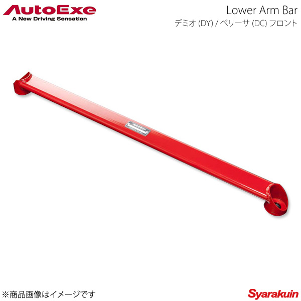 AutoExe オートエグゼ Lower Arm Bar ロアアームバー フロント用 アルミ製 デミオ/ベリーサ DY/DC系全車