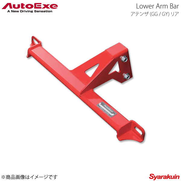 AutoExe オートエグゼ Lower Arm Bar ロアアームバー リア用 スチール製 アテンザ GG/GY系2WD車