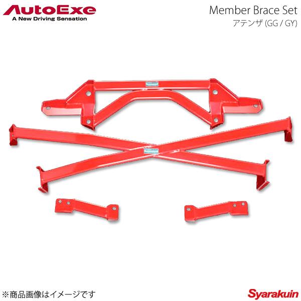 AutoExe オートエグゼ Member Brace Set メンバーブレースセット 1台分セット アテンザ GG/GY系2WD車