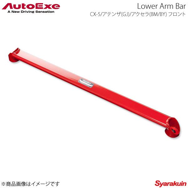 AutoExe オートエグゼ Lower Arm Bar ロアアームバー フロント用 スチール製 アテンザ GJ系全車