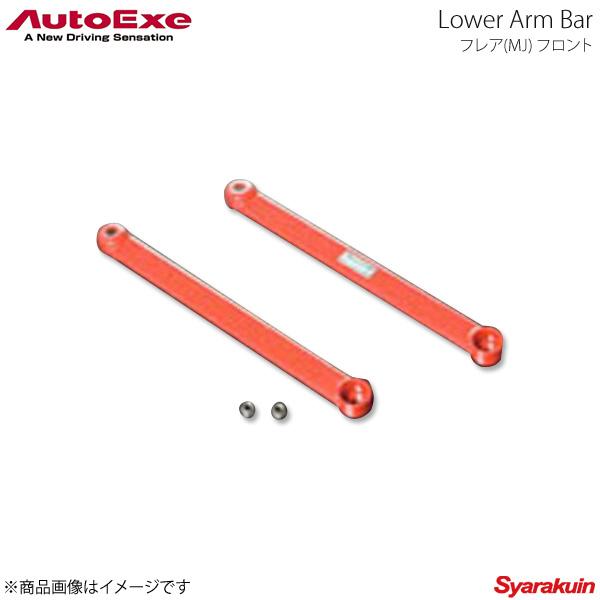 AutoExe オートエグゼ Lower Arm Bar ロアアームバー フロント用 スチール製 フレア MJ34S/MJ44S