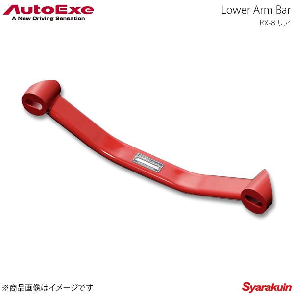 AutoExe オートエグゼ Lower Arm Bar ロアアームバー リア用 スチール製 RX-8 SE3P