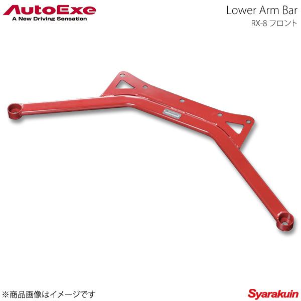 AutoExe オートエグゼ Lower Arm Bar ロアアームバー フロント用 スチール製 RX-8 SE3P