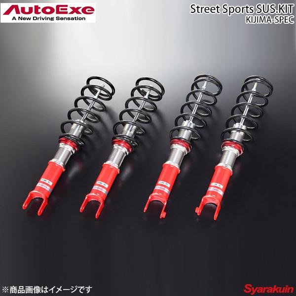 AutoExe オートエグゼ KIJIMA-SPEC ストリートスポーツサス・キット 全長車高調整式 ツインチューブ 1台分セット RX-7 FD3S