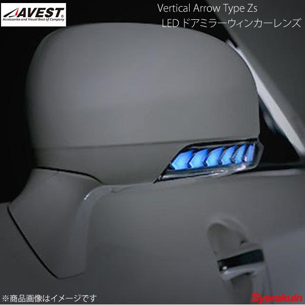 AVEST/アベスト Vertical Arrow Type Zs LED ドアミラーウィンカーレンズ パッソ KGC30/35 インナーシルバー×オプションランプブルー - AV-010-B