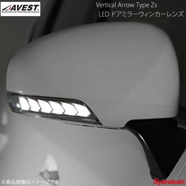 AVEST/アベスト Vertical Arrow Type Zs LED ドアミラーウィンカーレンズ ウィッシュ ZGE20/25 ブロンズゴールド/ホワイト - AV-010-W-P