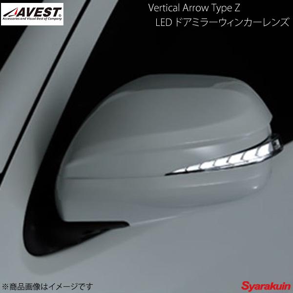 AVEST/アベスト Vertical Arrow Type Z LED ドアミラーウィンカーレンズ ハイエース200 インナーメッキ:シルバー/オプションランプ:ホワイト - AV-013-1P