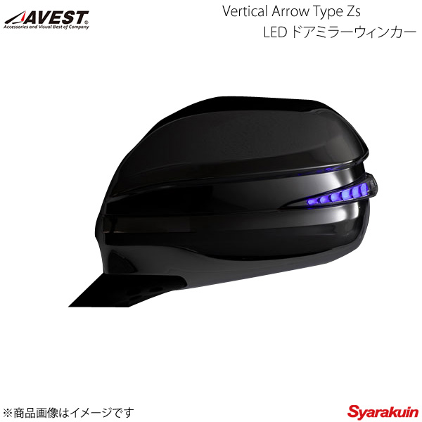 AVEST/アベスト Vertical Arrow Type Zs LED ドアミラーウィンカー クロームメッキタイプ ハイエース200 オプションランプブルー - AV-017-CH-B