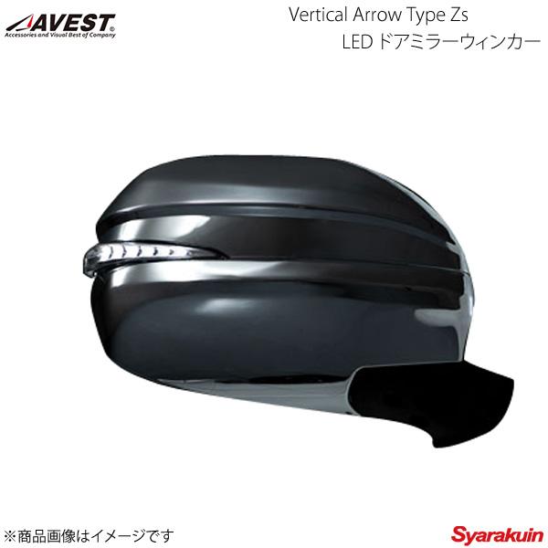 AVEST/アベスト Vertical Arrow Type Zs LED ドアミラーウィンカー クロームメッキタイプ ハイエース200 オプションランプホワイト - AV-017-CH-W