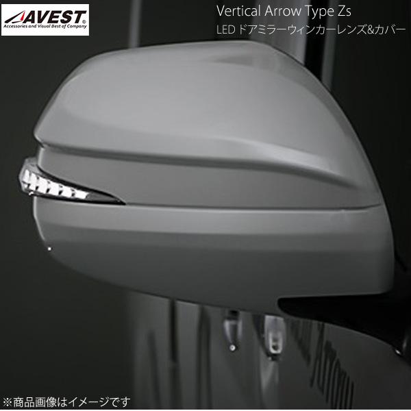 AVEST/アベスト Vertical Arrow Type Zs LED ドアミラーウィンカーレンズ&カバー ハイエース200 クローム/ホワイト 8P4 ダークブルー AV-017-W-8P4