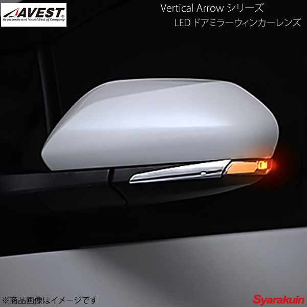 AVEST/アベスト Vertical Arrow TypeS LED ドアミラーウィンカーレンズ プリウス/プリウスPHV/カムリ ZVW50/ZVW52/AXVH70 オプションランプブルー - AV-021-B