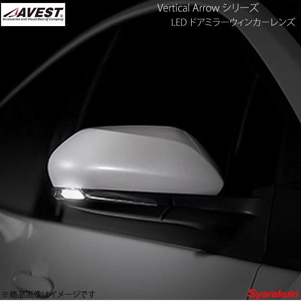 AVEST/アベスト Vertical Arrow TypeS LED ドアミラーウィンカーレンズ プリウス/プリウスPHV/カムリ ZVW50/ZVW52/AXVH70 オプションランプホワイト - AV-021-W