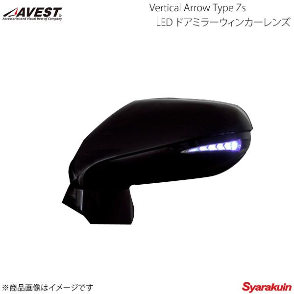AVEST/アベスト Vertical Arrow Type Zs LED ドアミラーウィンカーレンズ LS/460/L/LS600h/L USF40/41/45/46/UVF45/46 ブルーLED 212 ブラック AV-030-B-212