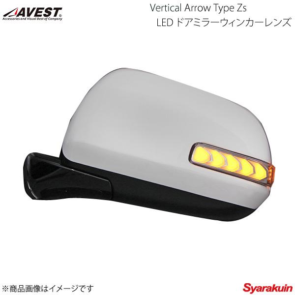AVEST/アベスト Vertical Arrow Type Zs LED ドアミラーウィンカーレンズ オプションスイッチ有 ノア/ヴォクシー 70系 - - AV-037WB-S