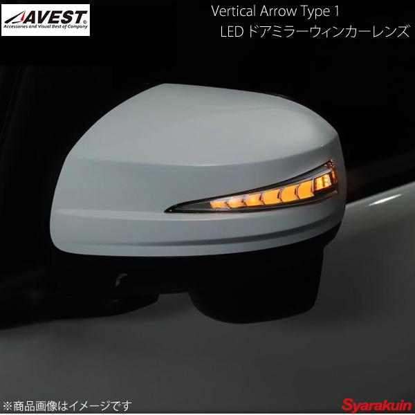 AVEST/アベスト Vertical Arrow Type Zs LED ドアミラーウィンカーレンズ&カバー タント/タントカスタム LA600S/LA610S オプションランプブルー 未塗装 AV-039-B