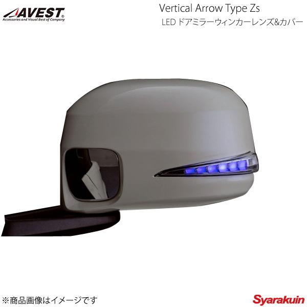 AVEST/アベスト Vertical Arrow Type Zs LED ドアミラーウィンカーレンズ&カバー OPスイッチなし N-BOX/N-BOX Custom JF3/4 ブルーLED 未塗装 AV-041-B-NP-N