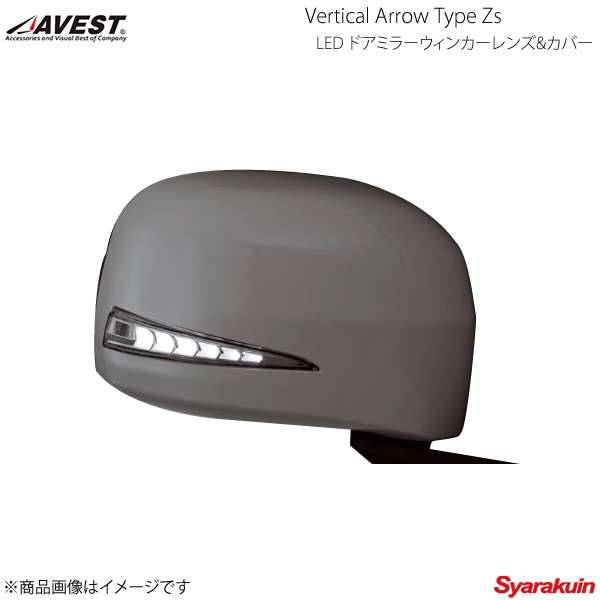 AVEST/アベスト Vertical Arrow Type Zs LED ドアミラーウィンカーレンズ&カバー OPスイッチあり N-BOX/N-BOX Custom JF3/4 ホワイトLED 未塗装 AV-041-W-NP-S