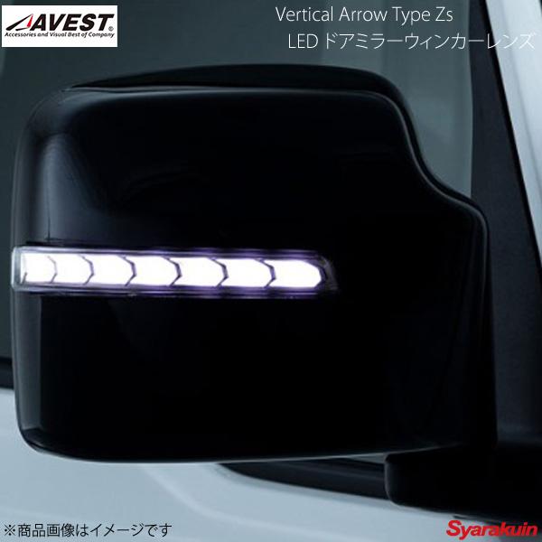 AVEST/アベスト Vertical Arrow Type Zs LED ドアミラーウィンカーレンズ ウインカーミラー装着車用 ジムニーシエラ JB74W インナークローム AV-046WB-CH