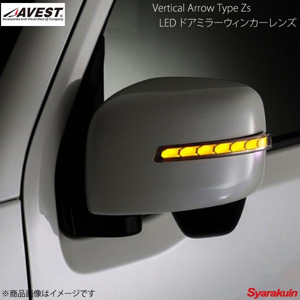 AVEST/アベスト Vertical Arrow Type Zs LED ドアミラーウィンカーレンズ エブリイ DA17W/DA17V  AV-046WB-EVERY