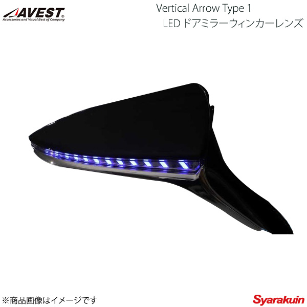 AVEST/アベスト Vertical Arrow Type Zs LED ドアミラーウィンカーレンズ ウインカーミラー装着車用 ジムニー JB64W インナーブロンズゴールド AV-046WB-P