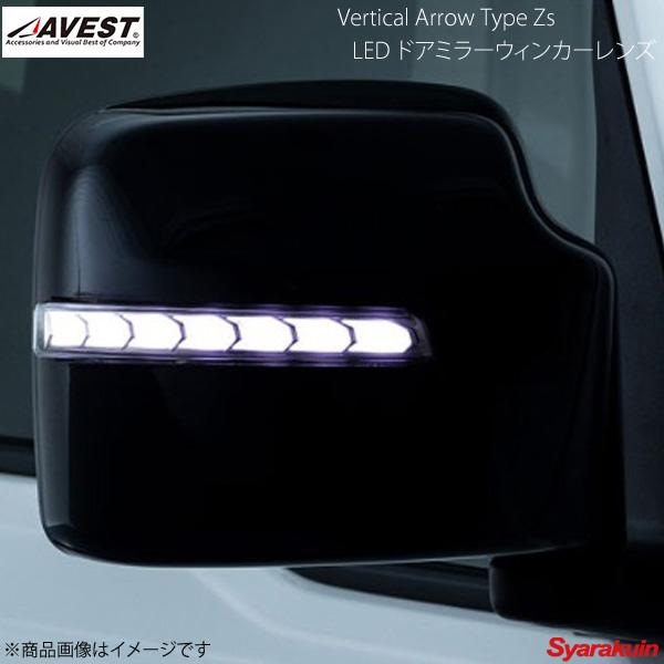 AVEST/アベスト Vertical Arrow Type Zs LED ドアミラーウィンカーレンズ スイフトスポーツ ZC32 メッキカラー:クローム AV-046WB-SPACIA-CH