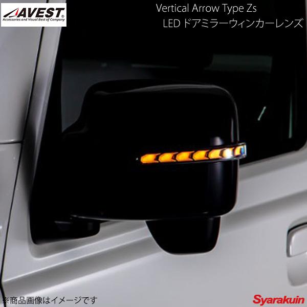 AVEST/アベスト Vertical Arrow Type Zs LED ドアミラーウィンカーレンズ スペーシア MK32S/MK53S メッキカラー:ブロンズゴールド AV-046WB-SPACIA-P