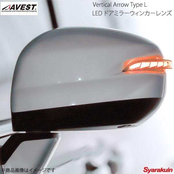 AVEST/アベスト Vertical Arrow Type L LED ドアミラーウィンカーレンズ オデッセイ RC1/RC2 - 未塗装 AV-054-NP