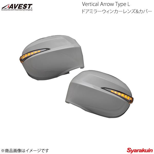 AVEST/アベスト Vertical Arrow Type Zs LED ドアミラーウィンカーレンズ&カバー ムーヴ/カスタム LA150/LA160S ブルー X07 ブラック AV-056-B-X07