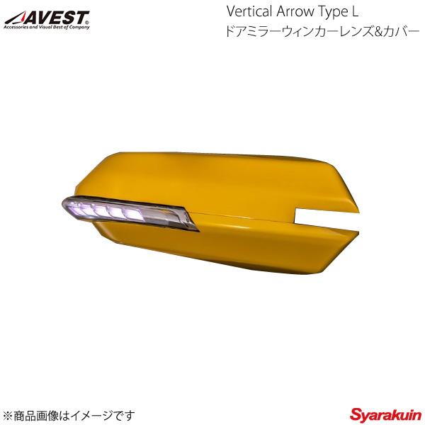 AVEST/アベスト Vertical Arrow Type L LED ドアミラーウィンカーレンズ&カバー S660 インナークローム×オプションランプホワイト 未塗装 AV-064-W