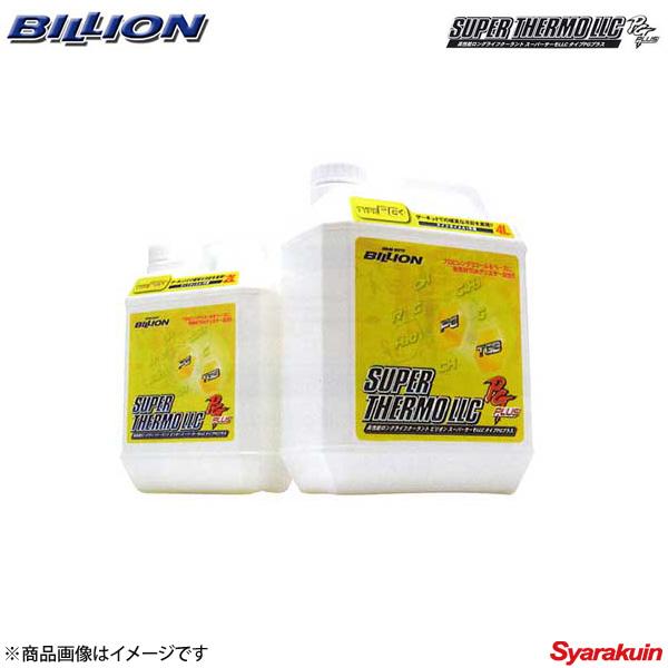 BILLION ビリオン スーパーサーモLCCタイプPGプラス 20リットル