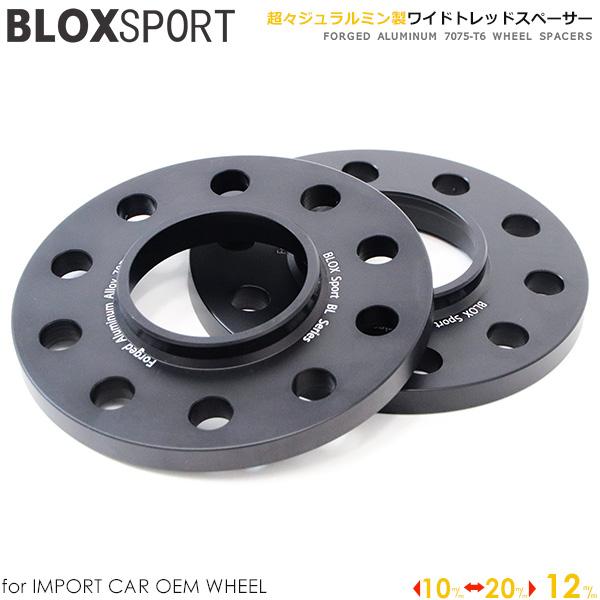 BLOX SPORT ワイドトレッドスペーサー (純正ホイール用) 12mm 5H 120 74.1φ 2枚セット BMW