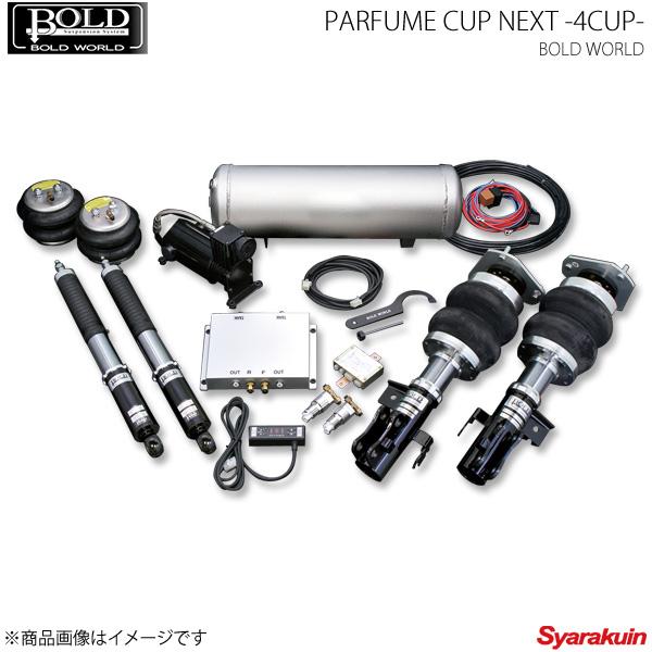 エアサス パルファムカップ 全長調整式車高調「アブソリュートDS NEXT」採用 電磁弁式エアシリンダーサポートシステム BOLD WORLD ボルドワールド BOLD WORLD エアサスペンション PARFUME CUP NEXT 2CUP for SEDAN 180SX S13 エアサス ボルドワールド