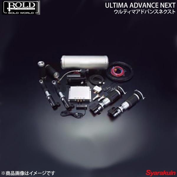 エアサス アルティマアドバンス プレストレージシステム付属 電磁弁式エアサスペンションシステム BOLD WORLD ボルドワールド BOLD WORLD エアサスペンション ULTIMA ADVANCE NEXT for SEDAN マジェスタ 18系 エアサス ボルドワールド