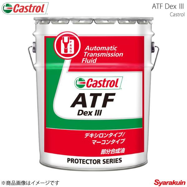 Castrol カストロール オートマチックトランスミッションフルード ATF Dex 3 20L×20本