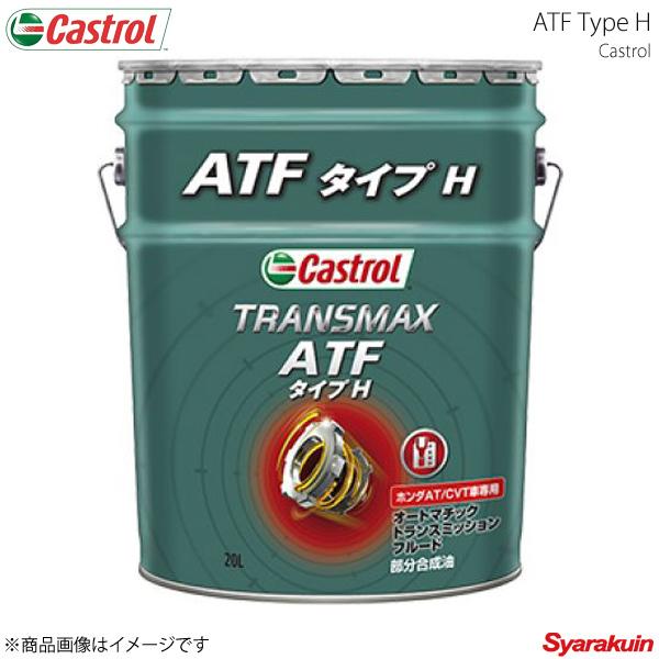 Castrol カストロール オートマチックトランスミッションフルード ATF タイプH 20L×1本
