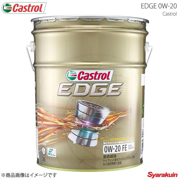 Castrol カストロール エンジンオイル EDGE 0W-20 20L×1本