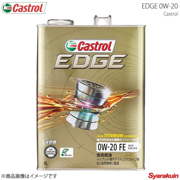 Castrol カストロール エンジンオイル EDGE 0W-20 3L×6本