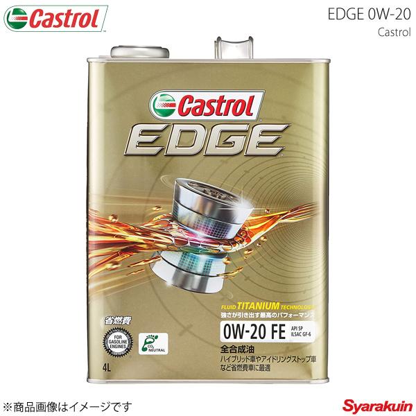 Castrol カストロール エンジンオイル EDGE 0W-20 4L×6本