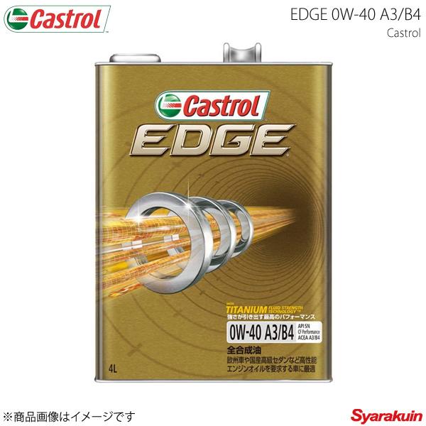 Castrol カストロール エンジンオイル EDGE 0W-40 4L×6本