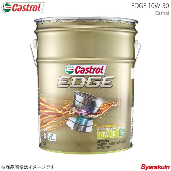 Castrol カストロール エンジンオイル EDGE 10W-30 20L×1本