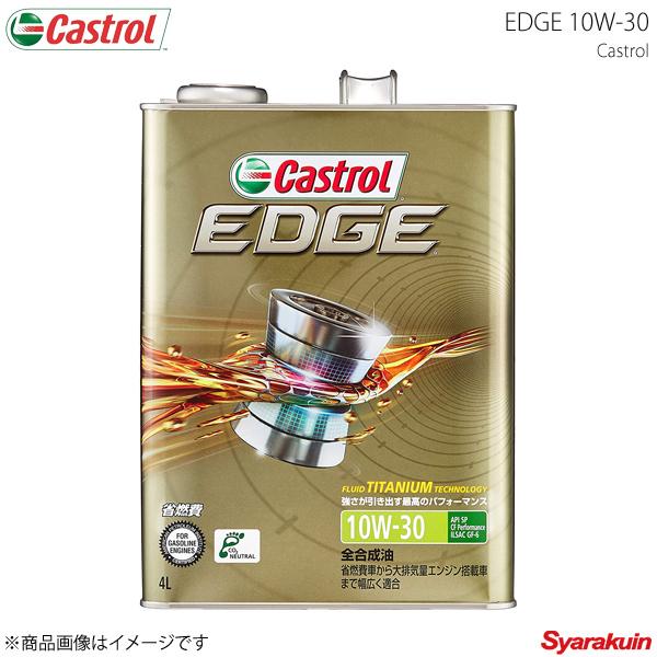 Castrol カストロール エンジンオイル EDGE 10W-30 4L×6本