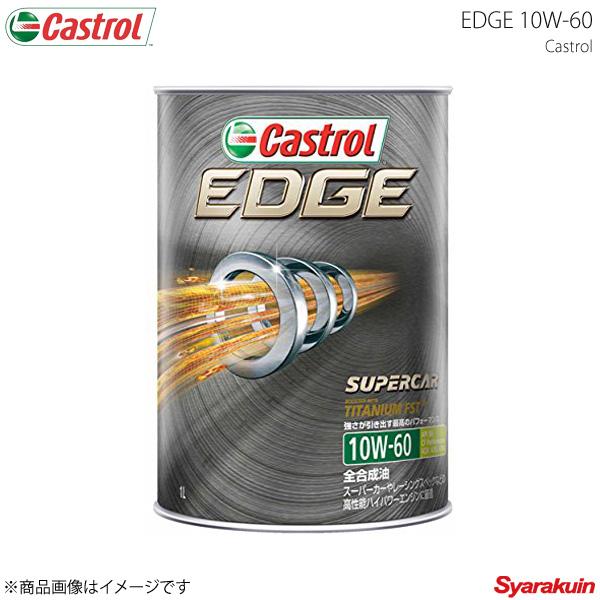 Castrol カストロール エンジンオイル EDGE 10W-60 1L×6本