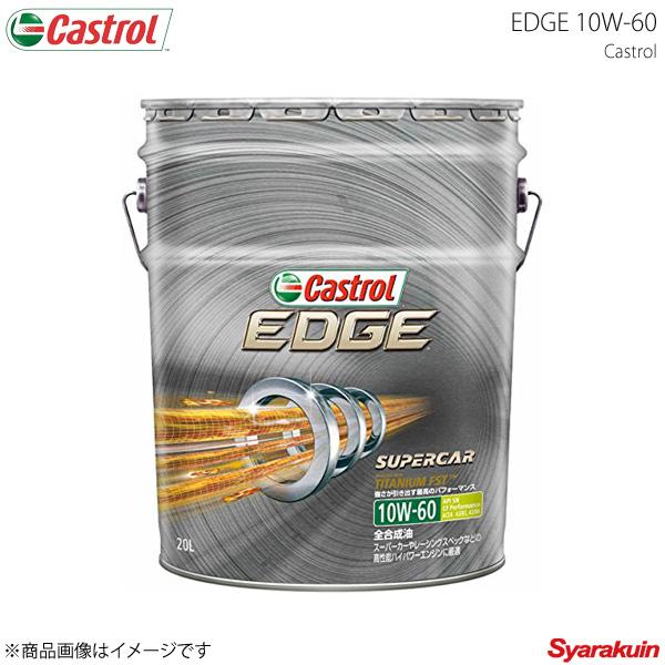 Castrol カストロール エンジンオイル EDGE 10W-60 20L×1本