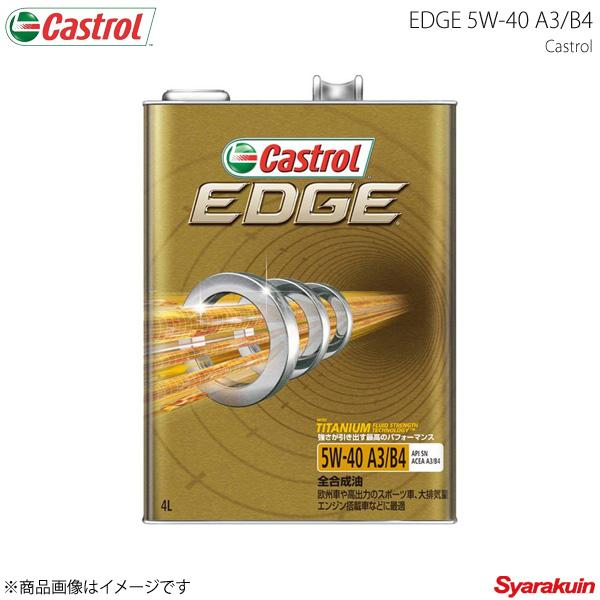 Castrol カストロール エンジンオイル EDGE 5W-40 4L×6本