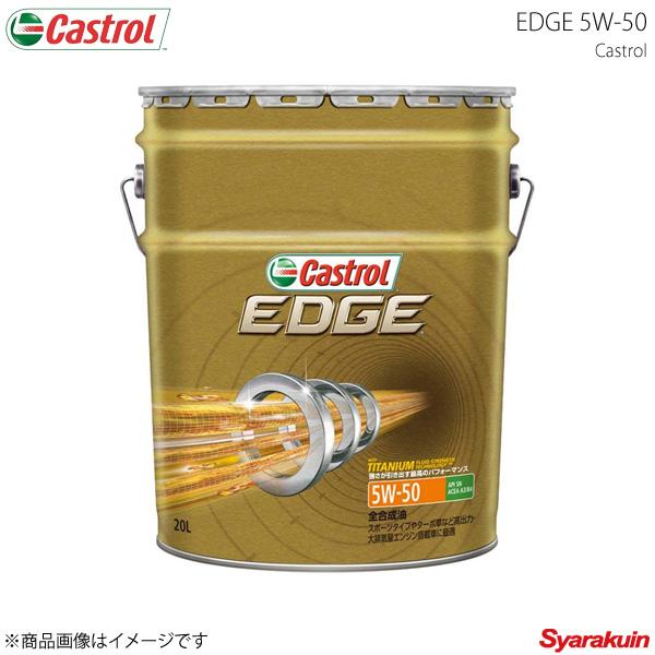 Castrol カストロール エンジンオイル EDGE 5W-50 20L×1本