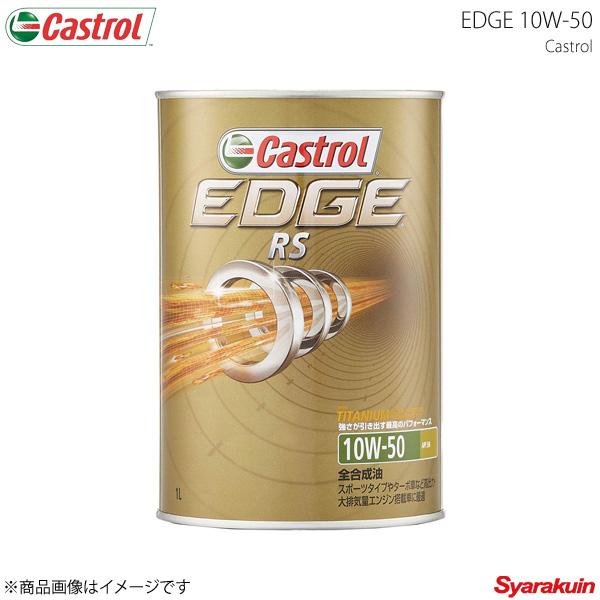 Castrol カストロール エンジンオイル EDGE RS 10W-50 1L×6本