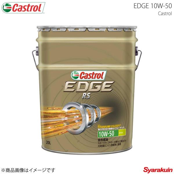 Castrol カストロール エンジンオイル EDGE RS 10W-50 20L×1本