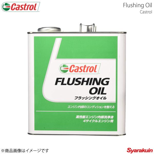 Castrol カストロール フラッシングオイル FLUSHING OIL 3L×6本