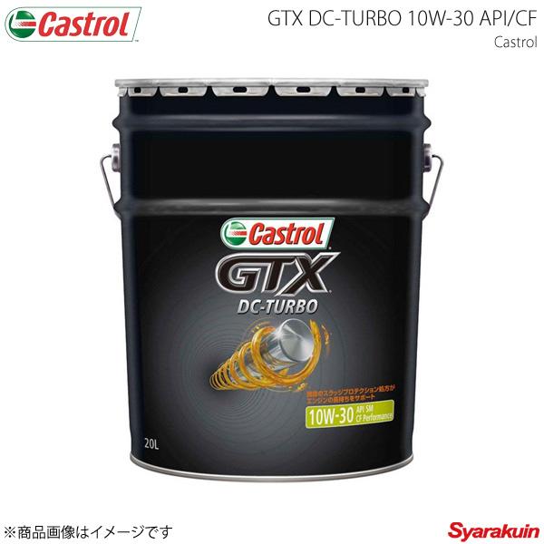 Castrol カストロール エンジンオイル GTX DC-TURBO 10W-30 20L×1本